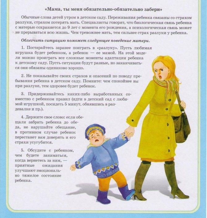Как приучить ребенка к садику в 2- 3 года: причины, почему не может адаптироваться, действия родителей, видео, советы психологов