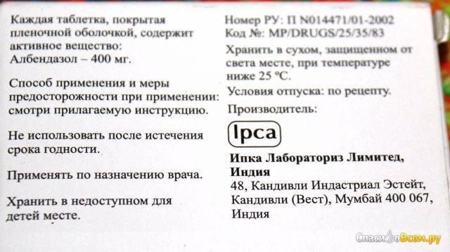 Немозол таблетки жевательные 400 мг 1 шт.   (ipca laboratories [ипка лабораториз]) - купить в аптеке по цене 195 руб., инструкция по применению, описание, аналоги
