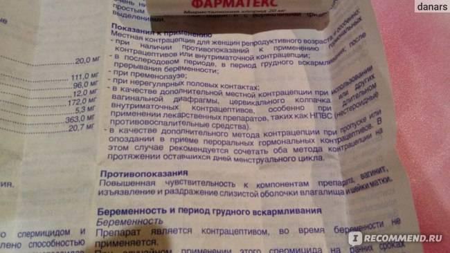 Опасность Аспирина при грудном вскармливании