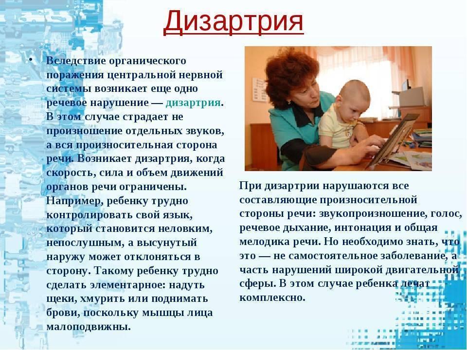 Корковая дизартрия у детей: причины, симптомы, лечение и прогноз
