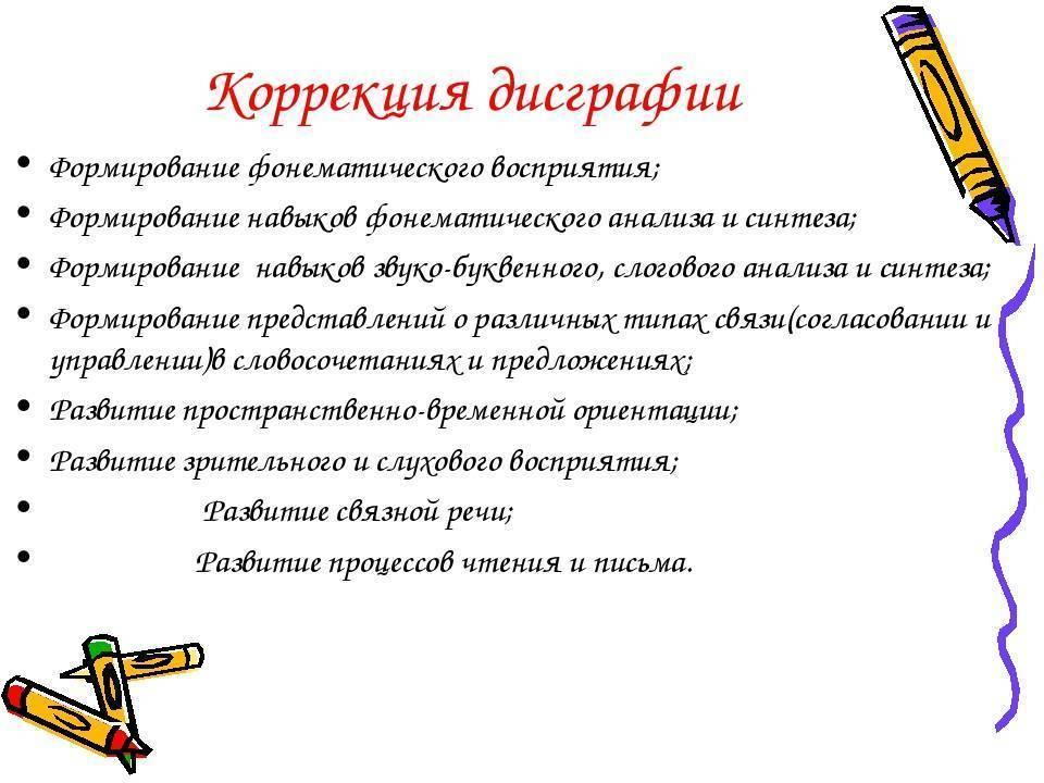 Использование дидактических игр для коррекции дислексии у детей младшего школьного возраста