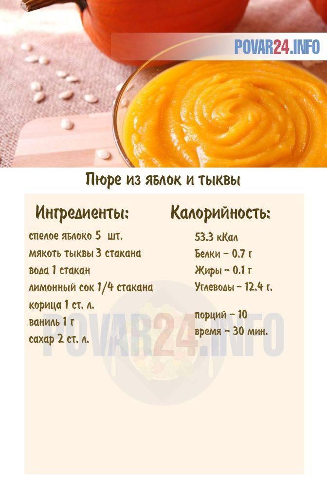 Как кормить грудничка тыквой и как ее приготовить (+10 рецептов)