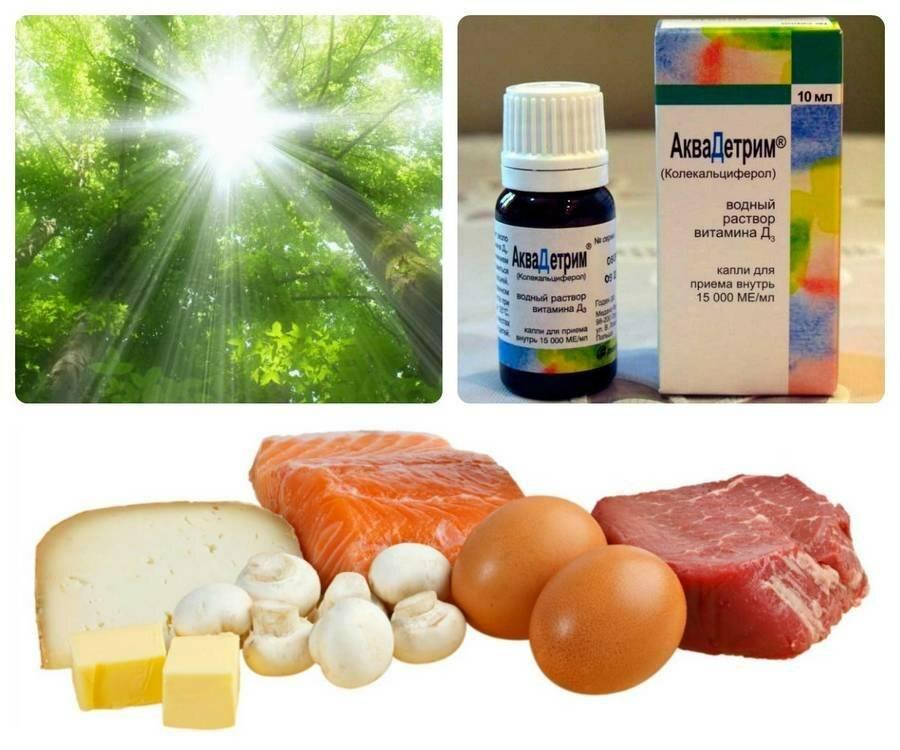 Обзор препаратов витамина д