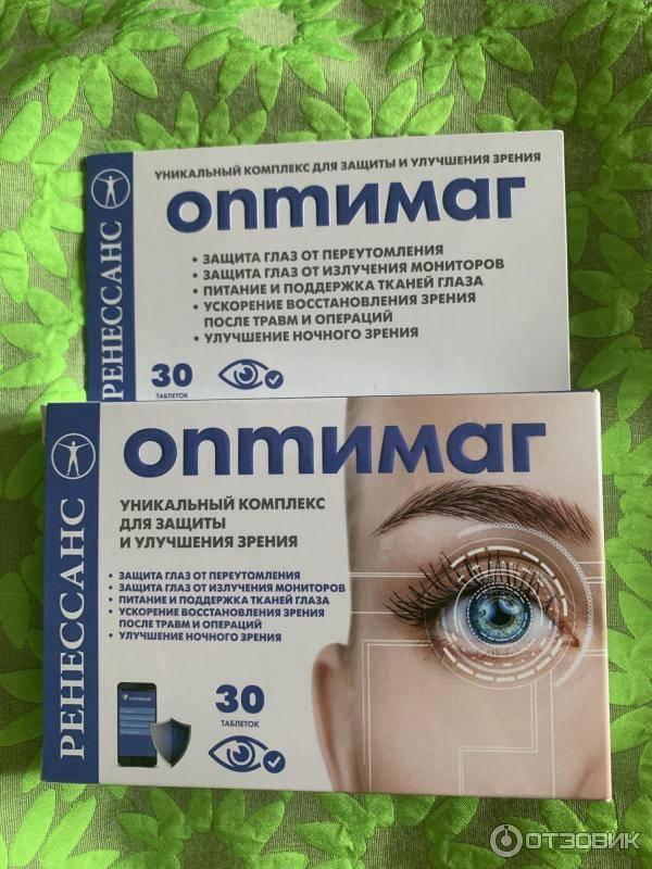 Витамины для улучшения зрения (рейтинг 2019): список эффективных препаратов
