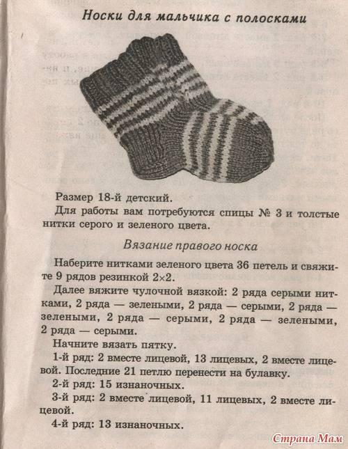 Вязание носочков для новорожденных спицами: схемы и узоры