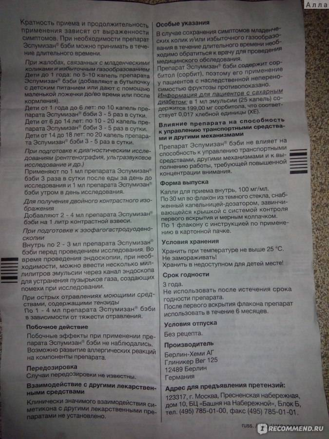 Эспумизан® (espumisan®)