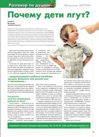 Почему дети врут и что делать, если ребенок обманывает?   психология   школажизни.ру