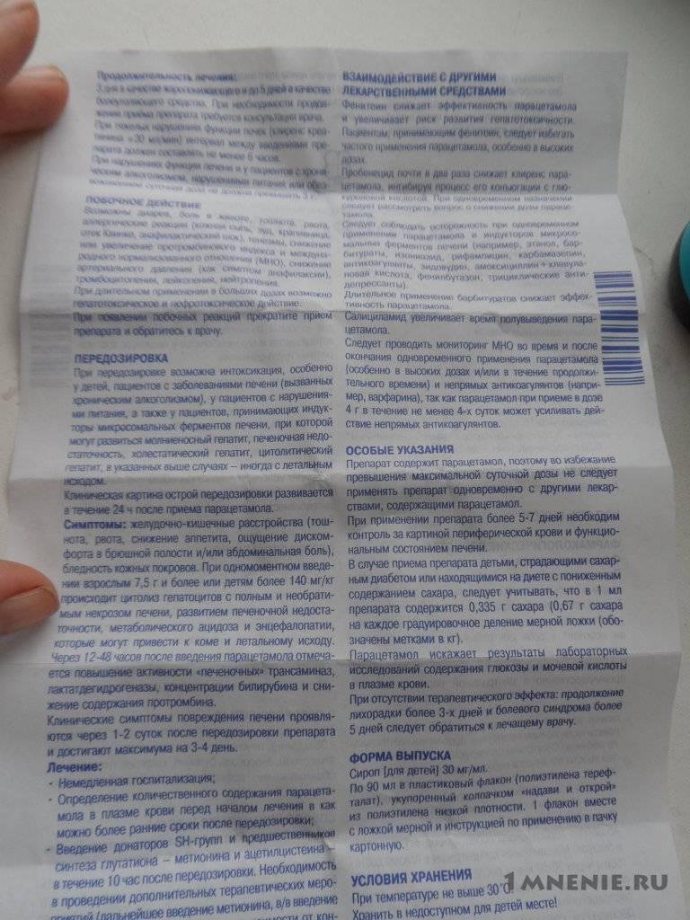 Парацетамол: для чего нужен, как действует и как пить парацетамол в таблетках | ринза®