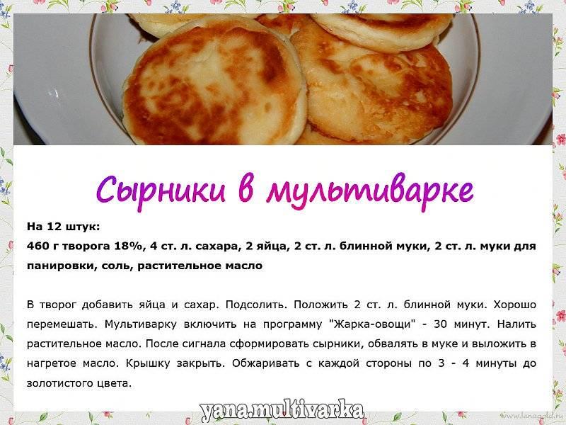 Рецепт сырников из творога для годовалого ребенка. сырники на пару в мультиварке