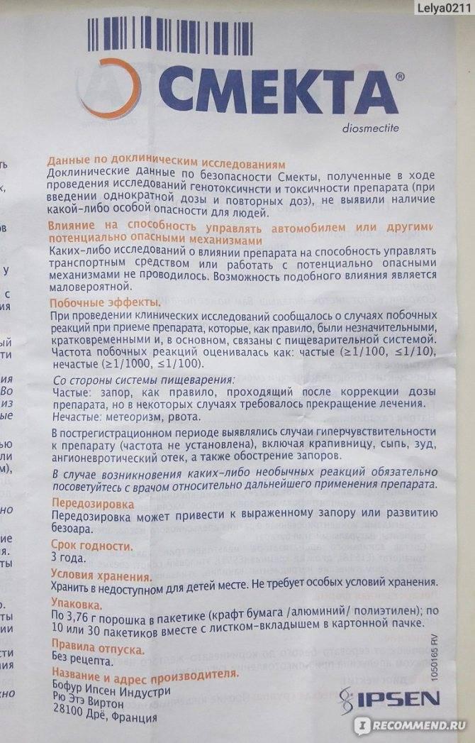 Мирамистин инструкция по применению | мирамистин (miramistin)