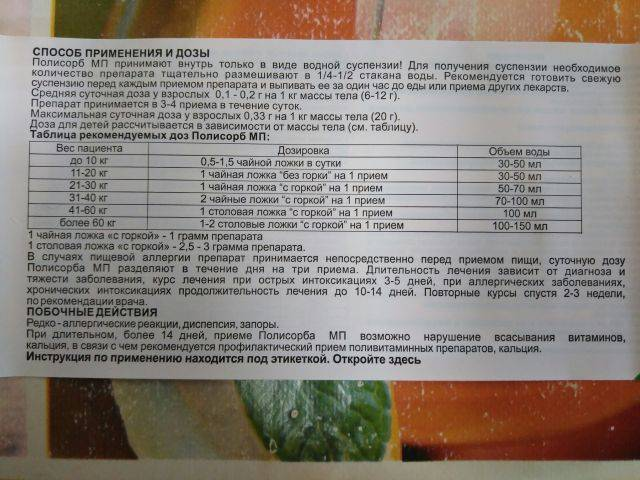 Полисорб мп в нижнем новгороде - инструкция по применению, описание, отзывы пациентов и врачей, аналоги