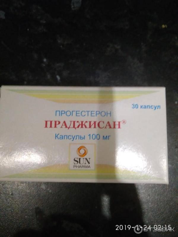 Дидрогестерон или прогестерон микронизированный