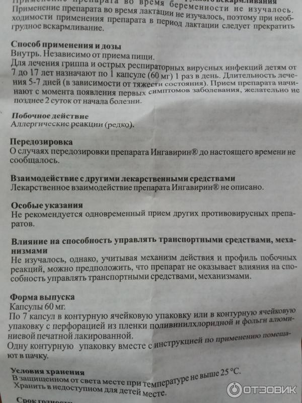 Ингавирин сироп 30 мг/5 мл 90 мл с мерным шприцем   (valenta [валента фарм]) - купить в аптеке по цене 614 руб., инструкция по применению, описание