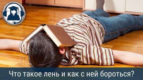 У меня ленивый ребенок — что делать? советы психолога