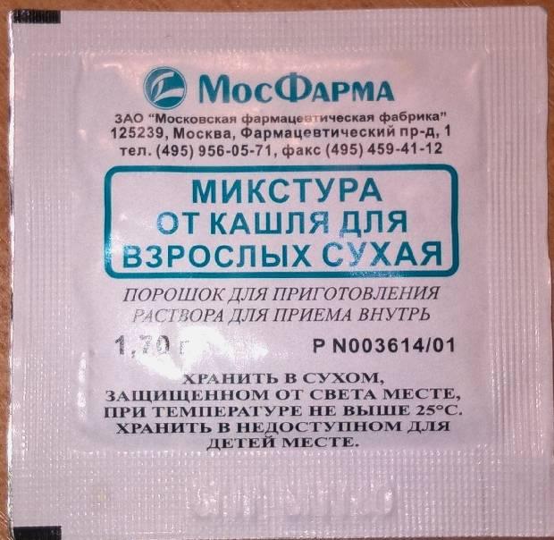 Микстура от кашля для детей сухая в томске - инструкция по применению, описание, отзывы пациентов и врачей, аналоги