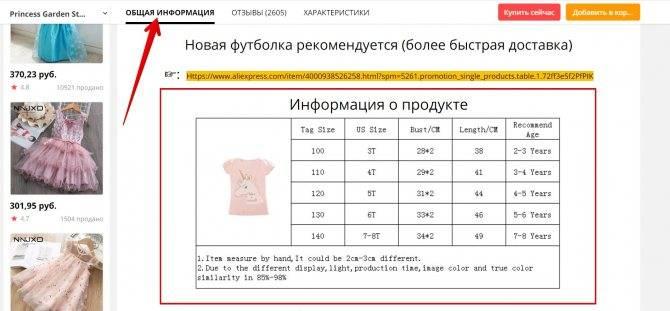 Размеры курток на алиэкспресс, советы, таблицы. как подобрать размер женских, мужских, детских курток правильно?