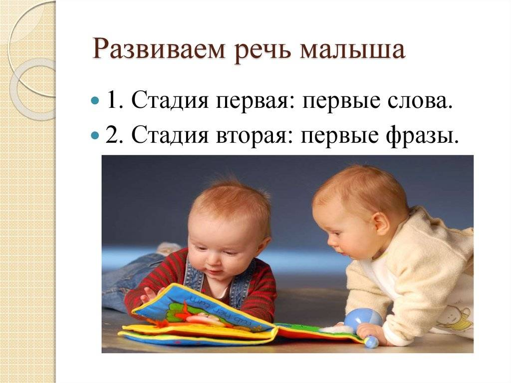 Как развивать речь ребенка в 2 года?