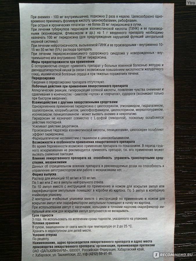 Церукал - инструкция по применению, описание, отзывы пациентов и врачей, аналоги