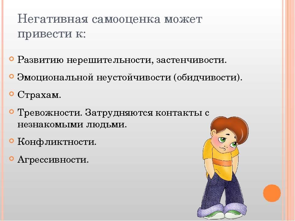 Как повысить самооценку ребенка: 15 правил поведения родителей