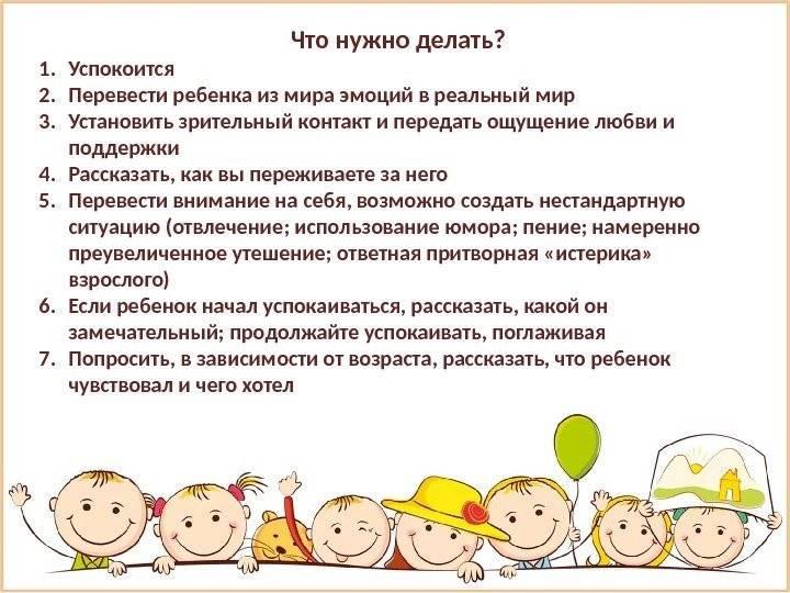 Истерики у ребенка 2 года – решить проблему истерик у ребенка в 2 года и в 3 года возможно с помощью психологии. советы психолога, если у ребенка 3 лет истерики