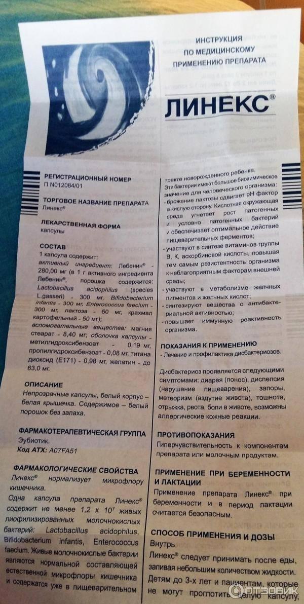 Линекс капсулы 16 шт.   (lek d. d. [лек д.д.]) - купить в аптеке по цене 465 руб., инструкция по применению, описание, аналоги