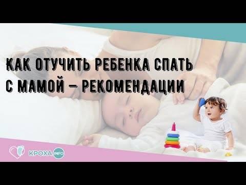 Как отучить ребенка спать с родителями, когда и в каком возрасте это нужно делать