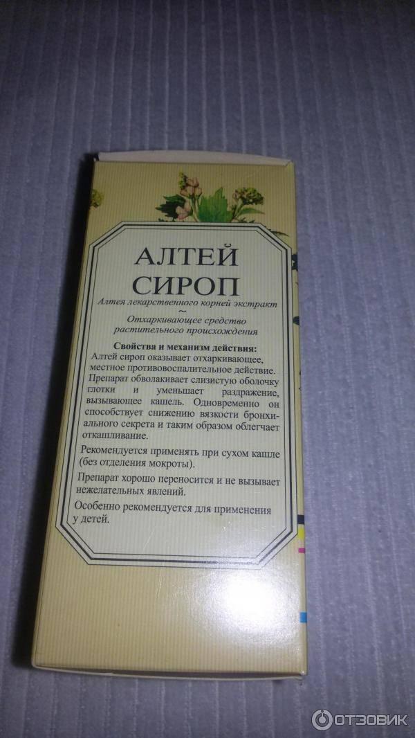 Алтея сироп 2,5 г/100 мл флакон 95 мл   (синтез оао) - купить в аптеке по цене 71 руб., инструкция по применению, описание