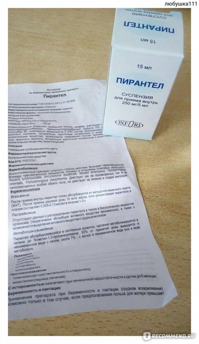 Пирантел суспензия для прима внутрь 250 мг/5 мл флакон 15 мл   (медана фарма терполь груп акционерное общество) - купить в аптеке по цене 57 руб., инструкция по применению, описание, аналоги