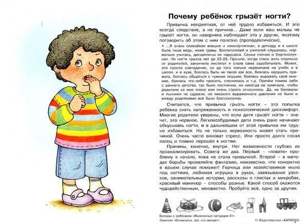 Как отучить ребенка сосания пальца в 2 года
