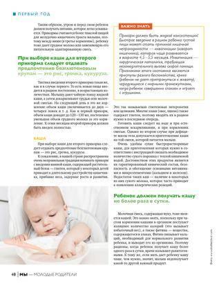 Ребенку 3 месяца: развитие, питание, вес и рост, уход на четвертом месяце жизни