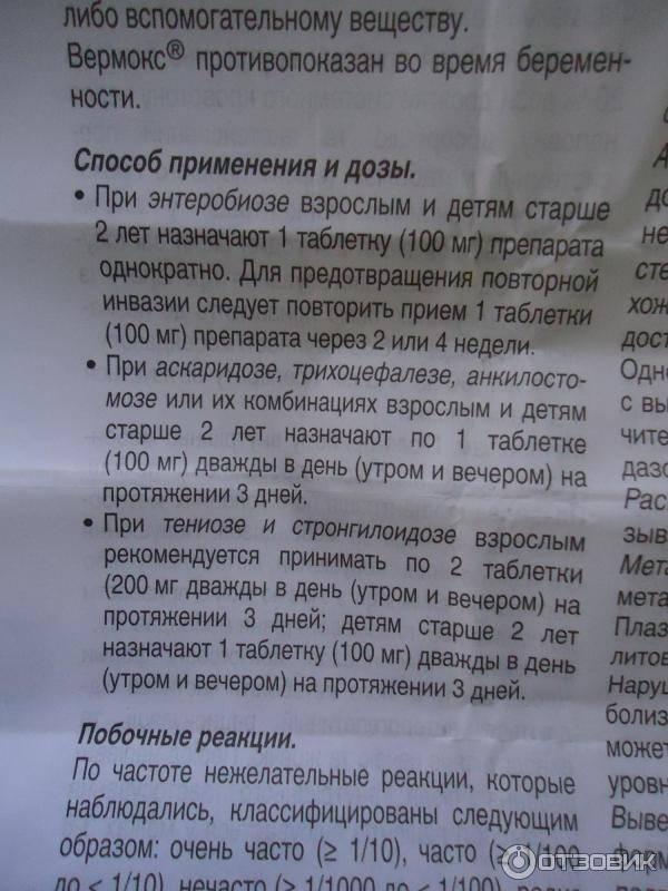Вермокс в липецке - инструкция по применению, описание, отзывы пациентов и врачей, аналоги