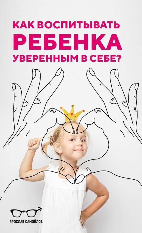 Как воспитать уверенного в себе ребенка
